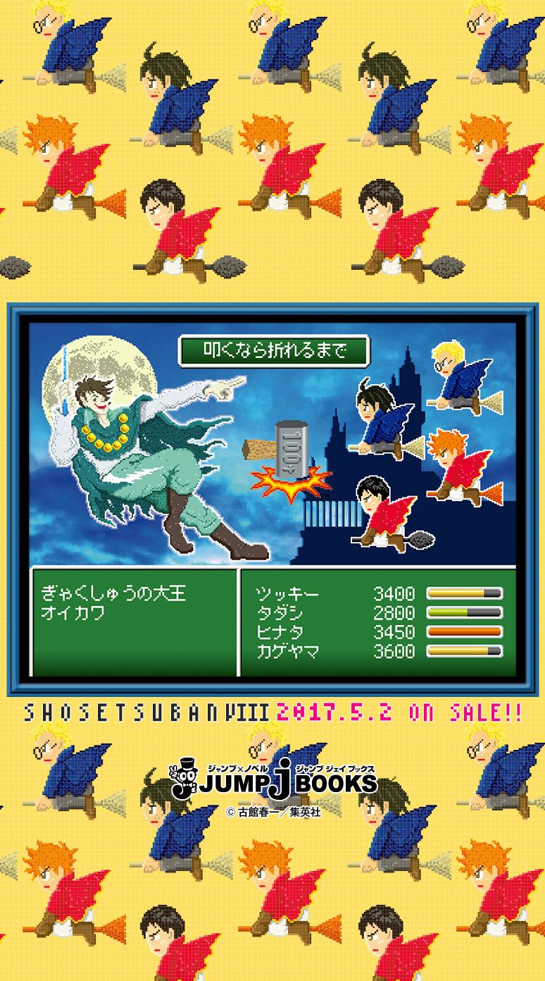 ハイキュー ショーセツバンviii 発売記念壁紙ダウンロード Jump J