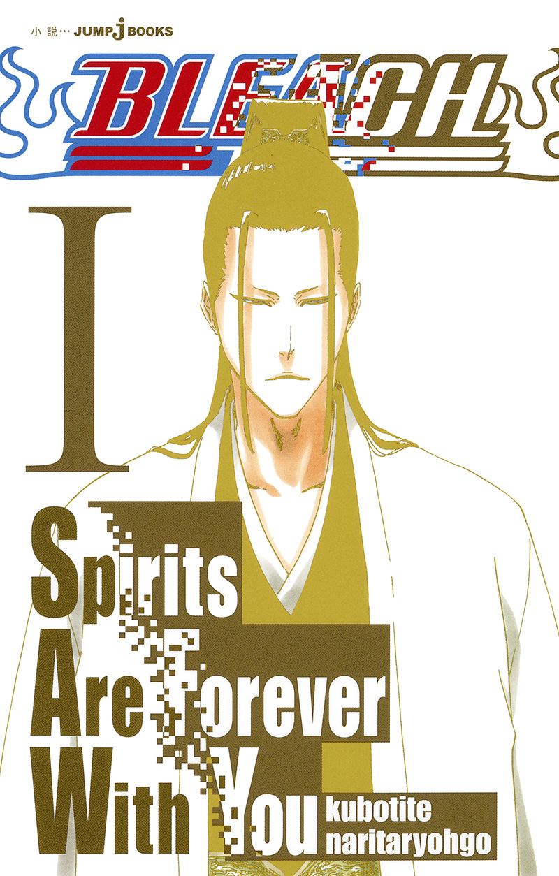 BLEACH Spirits Are Forever With You Ⅰ
