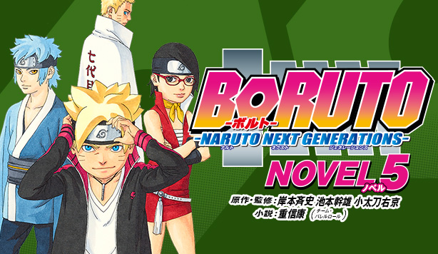 BORUTO -ボルト- -NARUTO NEXT GENERATIONS- NOVEL