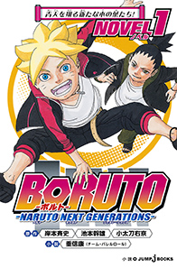 BORUTO -ボルト- -NARUTO NEXT GENERATIONS- NOVEL 1