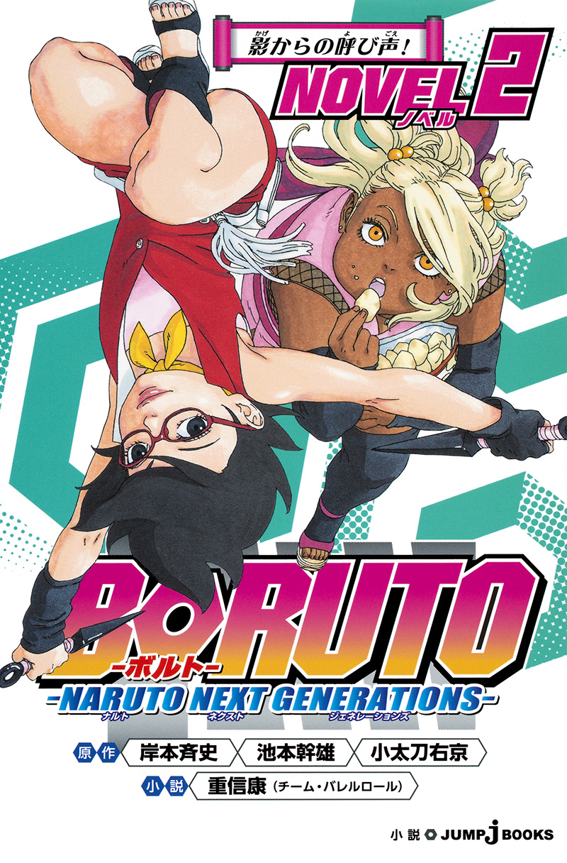 BORUTO -ボルト- -NARUTO NEXT GENERATIONS- NOVEL 2
