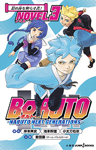 BORUTO -ボルト- -NARUTO NEXT GENERATIONS- NOVEL 3