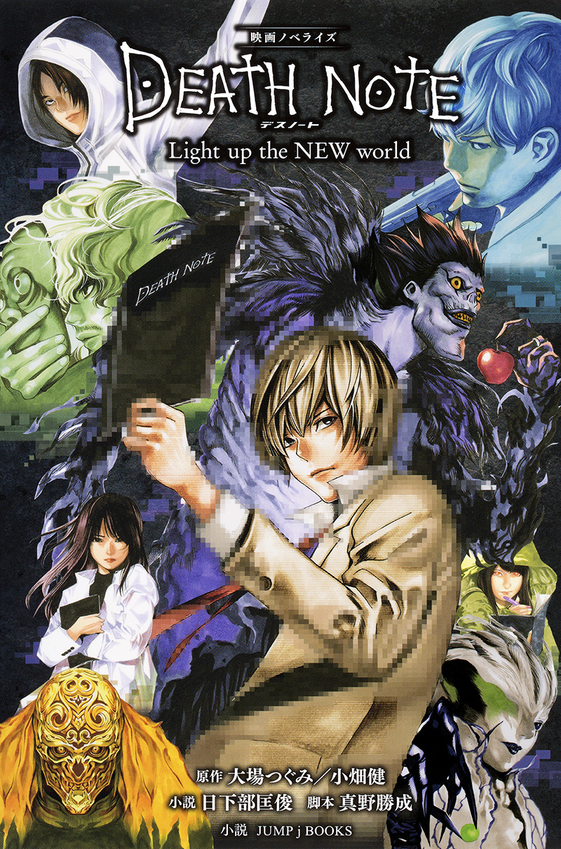 映画ノベライズ Death Note Light Up The New World 書籍情報 Jump J Books 集英社
