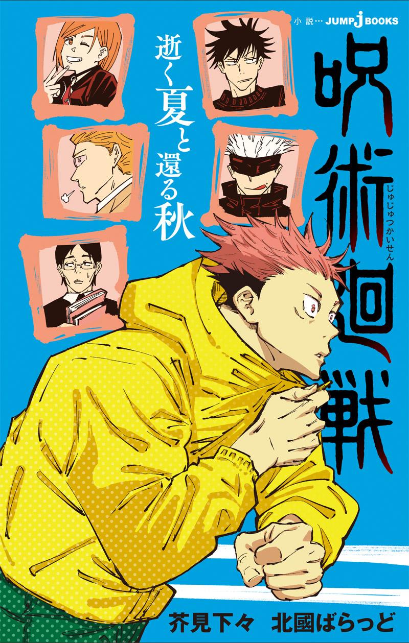 試し読み 呪術廻戦 逝く夏と還る秋 Jump J Books 集英社