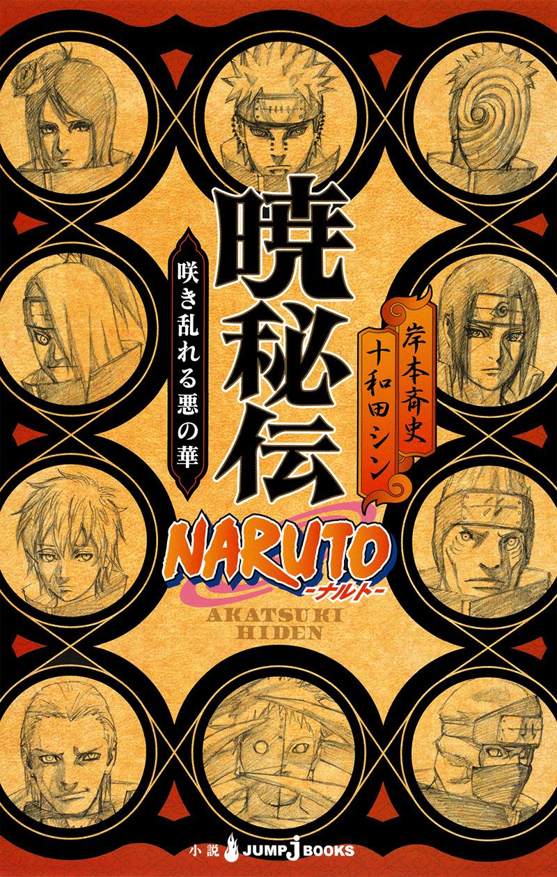 暁 (NARUTO)の画像 p1_17