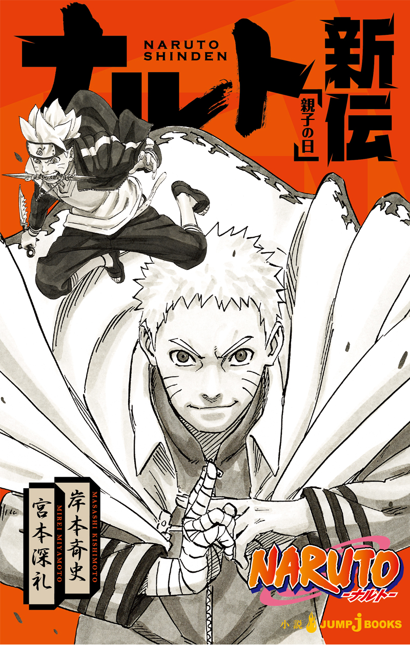 Naruto ナルト ナルト新伝 書籍情報 Jump J Books 集英社