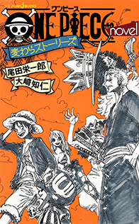 ONE PIECE novel 麦わらストーリーズ
